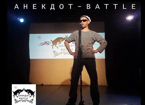 Анекдот-БАТТЛ, конкурс анекдотов.