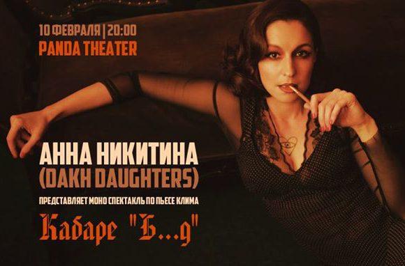 Анна Никитина (Dakh Daughters) в спектакле по пьесе Клима