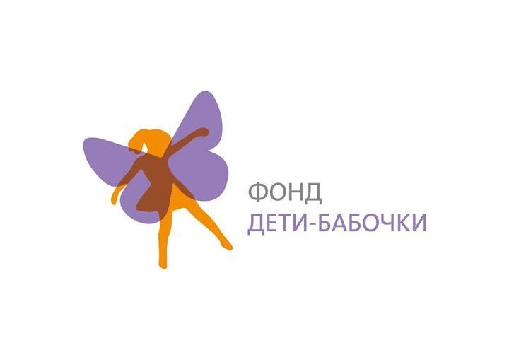 """Благотворительный концерт """"Расправив Крылья"""""""
