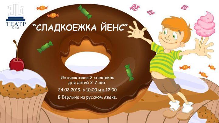 Сладкоежка Йенс. Спектакль детям 2-7 лет.