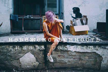 Dinara Rasuleva / Динара Расулева | Невеженственность