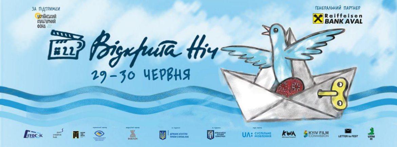 """Открытая ночь"" / ""Open Night"" | Ukrainian short film festival"